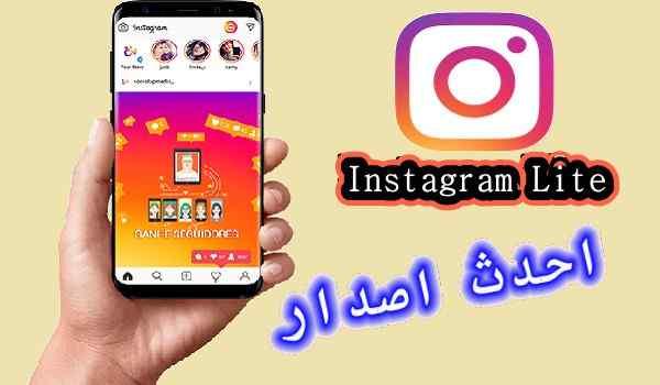 تنزيل-انستقرام-لايت-Instagram-Lite-APK