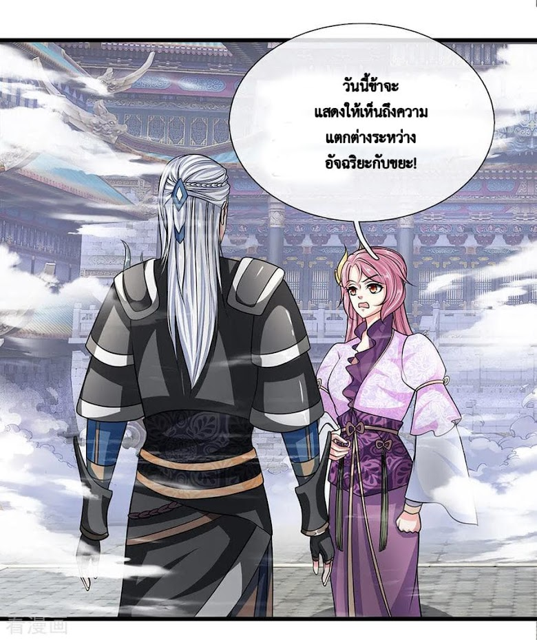 Shula Sword - หน้า 9