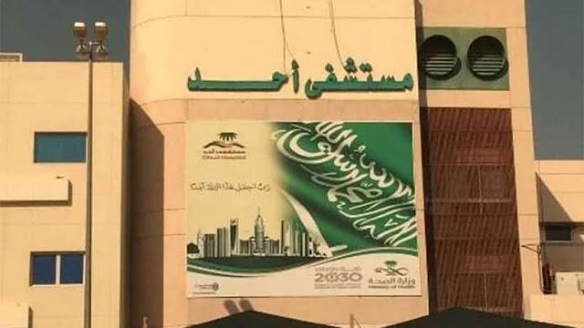 Saudi Nurse dies in Madina after being infected with Corona Virus - Saudi-Expatriates.com