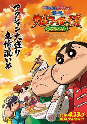 Shin Cậu Bé Bút Chì Movie 26