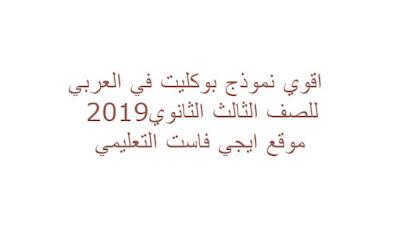 اقوي نموذج بوكليت في العربي للصف الثالث الثانوي 2019