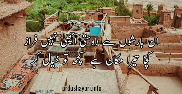 In Barishon Se Dosti Achi Nahi FARAZ - ahmad faraz 2 line shayari in urdu- poetry image