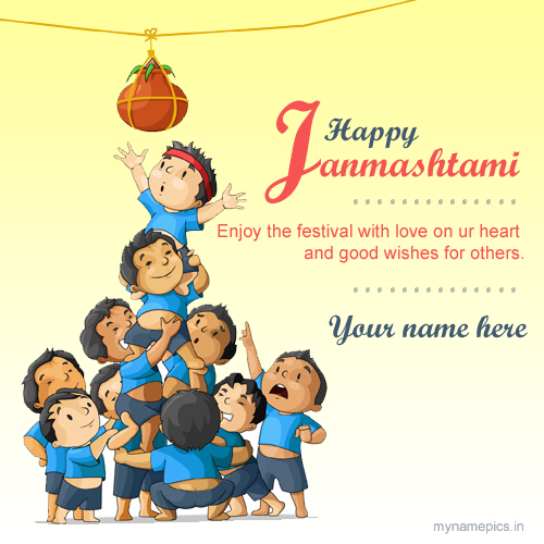 Krishna Janmashtami 2019 Photo Frame