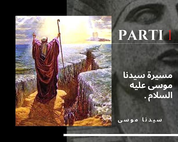 مسيرة نبي الله سبحانه و تعالى موسى مع  فروعون