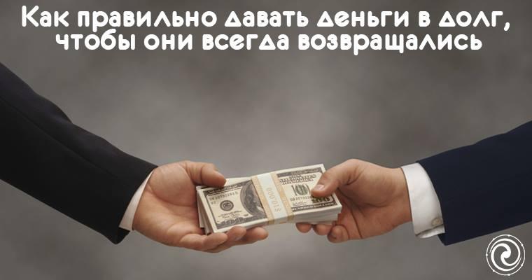 По приметам, деньги в долг не дают во.