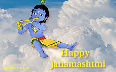 happy janmashtam