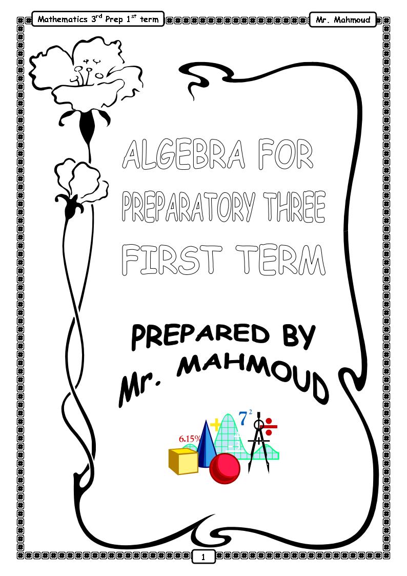 أفضل مذكرات maths لجميع المراحل (الإبتدائية & الإعدادية) الترم الأول 2022 مستر محمود محب