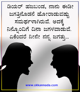 Husband Wife Love Quotes in Kannada