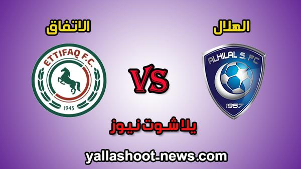 الاسطورة للبث المباشر مشاهدة مباراة الهلال والاتفاق بث مباشر اليوم 5-10-2019 الدوري السعودي