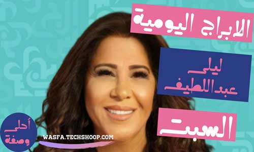 برجك اليوم مع ليلى عبداللطيف اليوم السبت 14/8/2021