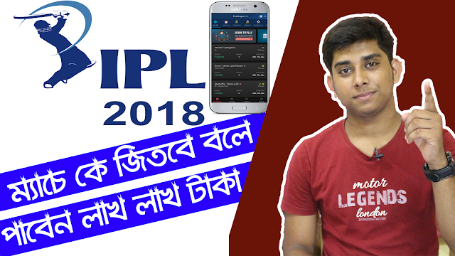 Vivo IPL 2018 Earn Money Easily । How To Earn Money From Vivo IPL 2018