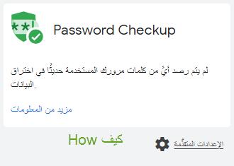 إضافة Password Checkup لحماية معلوماتك على كروم