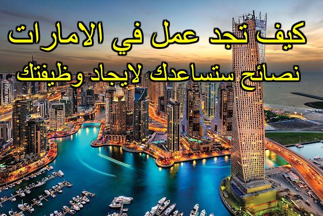 هل تبحث عن وظيفة في الامارات  ؟ 4 خطوات بسيطة لايجاد  فرص عمل في الخليج