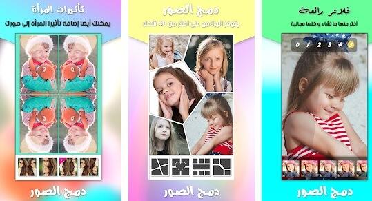 برنامج دمج الصور للموبايل للاندرويد عربى مجانا