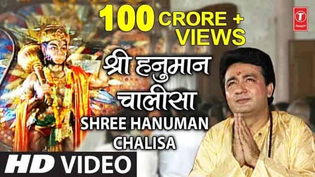 श्री हनुमान चालीसा Shree Hanuman Chalisa Hindi Lyrics