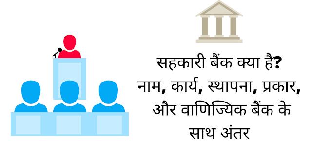 सहकारी बैंक (को-ऑपरेटिव बैंक) क्या है?