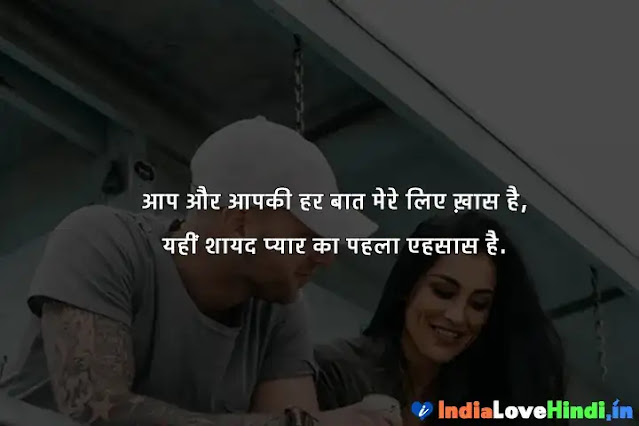 flirty quotes in hindi