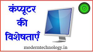 कंप्यूटर की विशेषताएं | Characteristics Of Computer In Hindi |