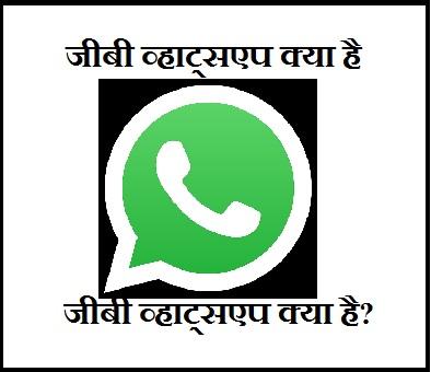 जीबी व्हाट्सएप क्या है