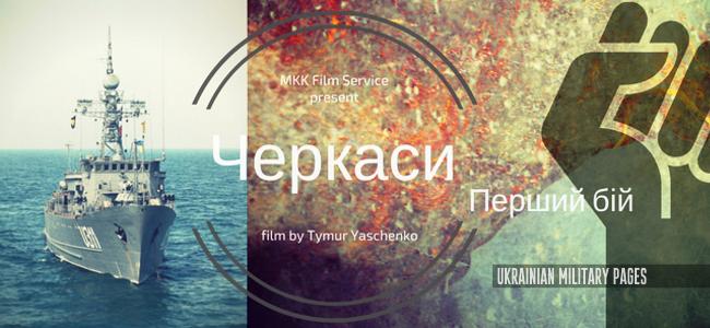 Кінострічка «Черкаси» розповість про мужній опір екіпажу морського тральщика під час анексії Криму