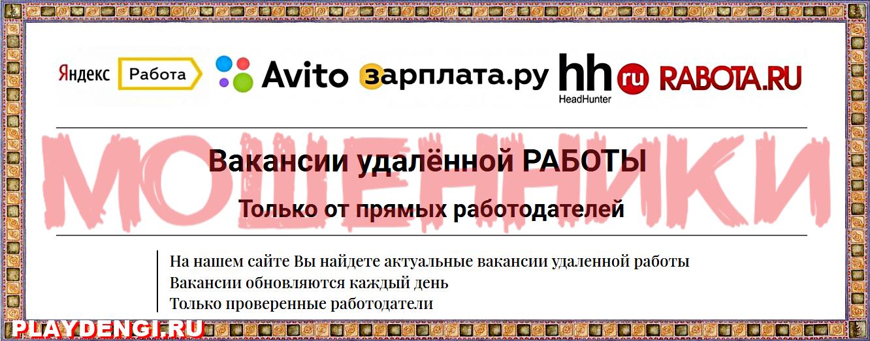 online-rabota.com – Отзывы, мошенники!