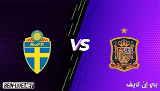 مشاهدة مباراة إسبانيا والسويد بث مباشر اليوم بتاريخ 02-09-2021 في تصفيات كأس العالم
