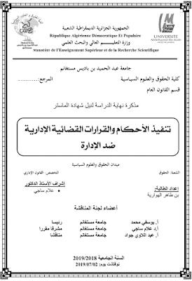 مذكرة ماستر: تنفيذ الأحكام والقرارات القضائية الإدارية ضد الإدارة PDF