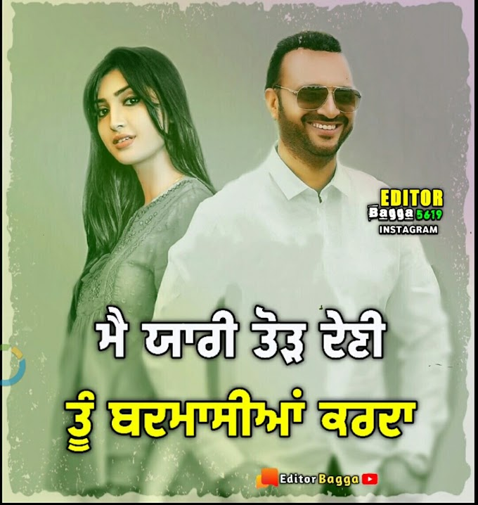 Yaari Tod Deni Surjit Bhullar Whatsapp Status Video Download | Download Yaari Tod Deni Punjabi Song Status Video