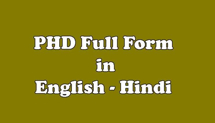 PHD Full Form Meaning in Hindi – पीएचडी क्या है?