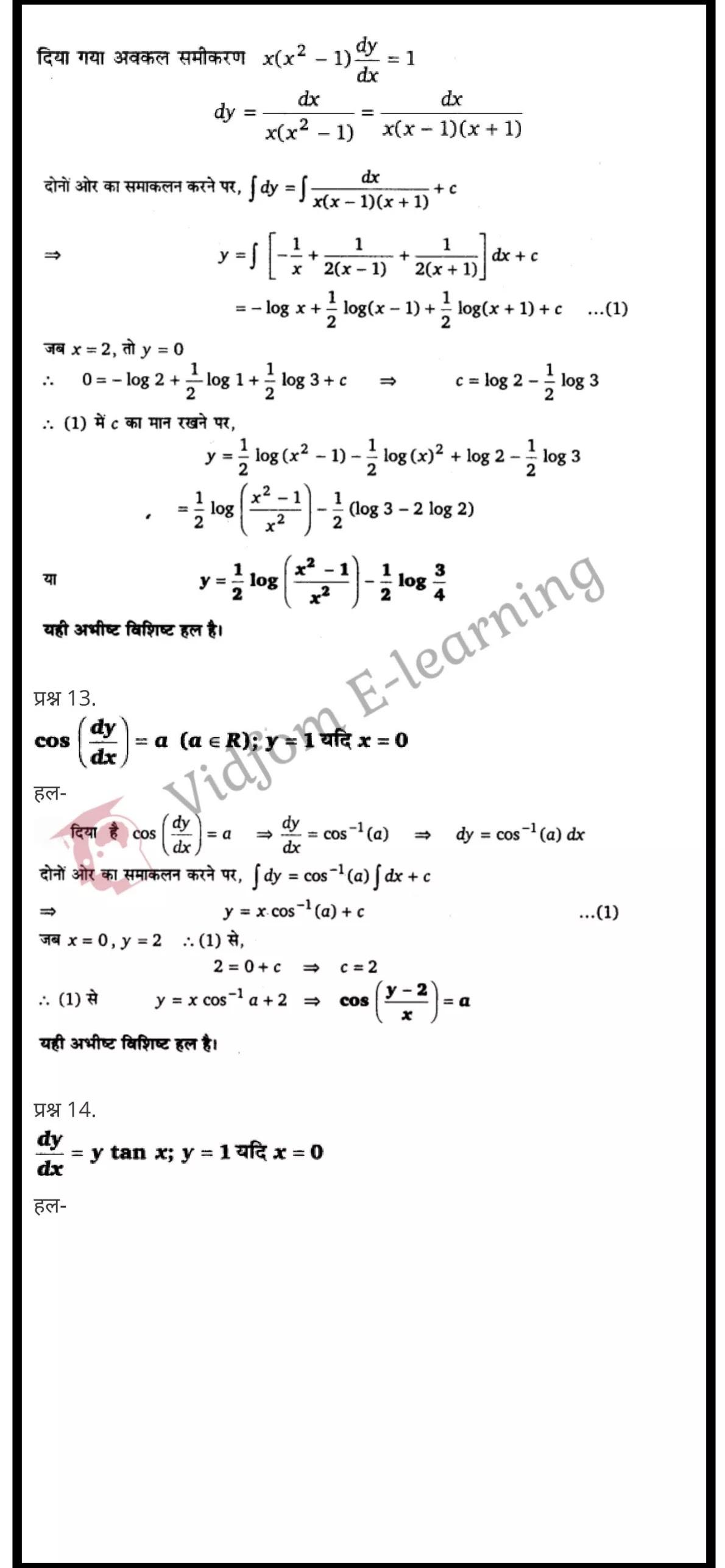 class 12 maths chapter 9 light hindi medium 17