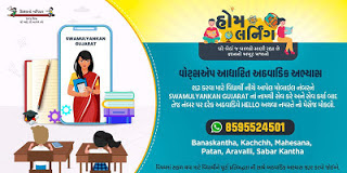 All Gujarat Whatsapp Number of Exam of Whatsapp based