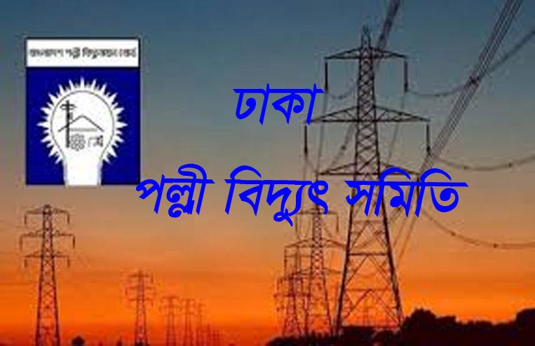 Dhaka PBS Somity-3 Job Circular 2020