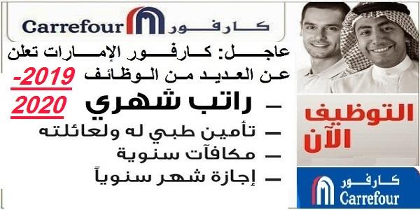 وظائف كارفور الامارات 2019 بدبي لكل التخصصات وبرواتب مجزية