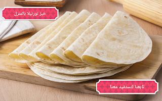 طريقة عمل خبز التورتيلا بالمنزل