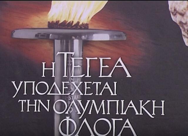 Δημήτρης Βόσνος: α διεκδικήσουμε την μόνιμη διέλευση της Ολυμπιακής φλόγας, από την Τεγέα