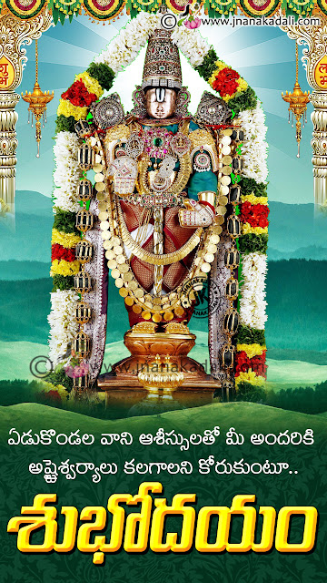 telugu quotes, good morning messages in telugu, telugu subhodayam quotes hd wallpapers, Good Morning Wishes Quotes in Telugu, Lord Balaji hd wallpapers with Subhodayam Images, Good Morning wallpapers Quotes in Telugu,Good Morning Wallpapers Quotes in Telugu, Telugu Subhodayam Images with Lord Balaji hd wallpapers, Famous Telugu Subhodayam Quotes with hd wallpapers, Good Morning Quotes for Family,Lord Venkateswara Good Morning greetings,Telugu Good Morning Wishes with Hindu God Photos,Lord Balaji Good Morning pictures Greetings,good morning wishes hindu gods images for gud whatsapp fb hd wallpaper photos pictures pics messages sms dp status,lord Krishna hanuman Lord Shiv hd wallpapers,Venkateswara Swamy Good Morning Free download with simple and easy one,Sri venkateswara swamy images,Good Morning Wishes With Lord Venkatesha/Balaji Images
