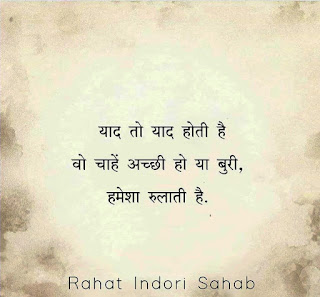 yaad to yaad he - shayari by Rahat Indori in hindi urdu