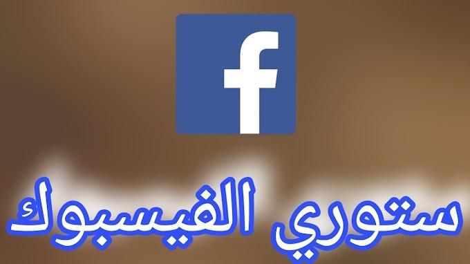 طريقة اضافة ستوري على مسنجر فيسبوك Facebook