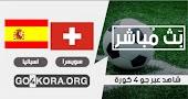 go4kora org نتيجة مباراة سويسرا واسبانيا اليوم  14-11-2020 في  دوري الأمم الأوروبية