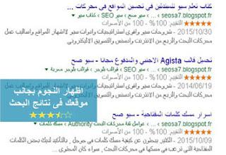 اضافة خمس نجوم ذهبية اسفل موضوعات الموقع في نتائج محركات البحث