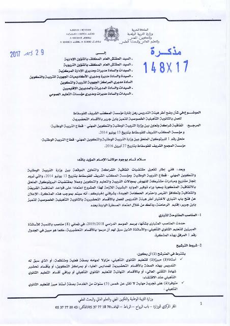 مذكرة وضع أطر هيئة التدريس رهن إشارة مؤسسة المكتب الشريف للفوسفاط