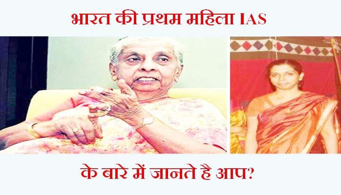भारत की प्रथम महिला आई.ए.एस अधिकारी कौन थी? Bharat ki pratham mahila IAS kaun thi