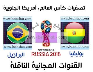 القنوات المجانية الناقلة لمبارة بوليفيا ضد البرازيل في تصفيات كأس العالم أمريكا الجنوبية