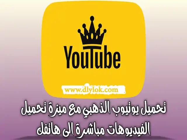 تحميل يوتيوب بلس الذهبي ابو عرب YouTube Gold 2021 مع ميزة حظر الاعلانات