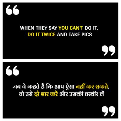 hindi quotes in english word