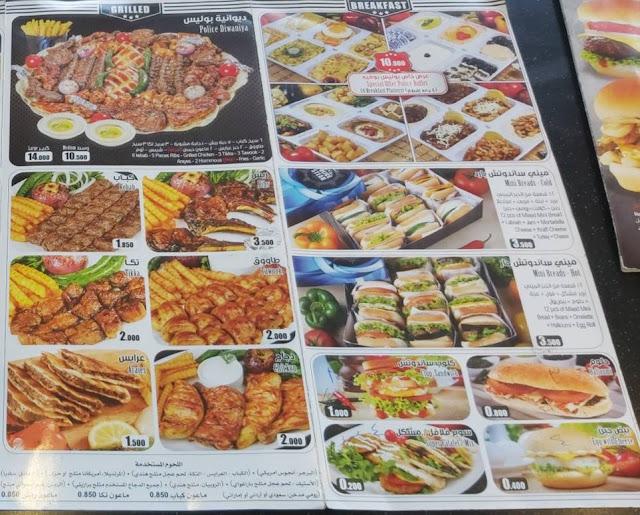 منيو مطعم بوليس ستيك