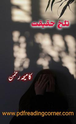 Talkh Haqeeqat By Kameha Rehman - PDF Book