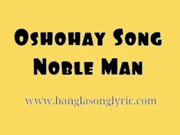 Oshohay Song Lyrics Noble Man