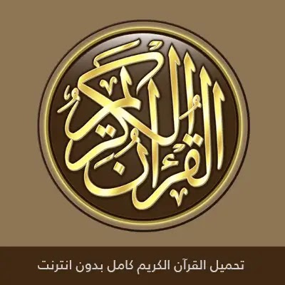 تحميل القرآن الكريم كامل بدون انترنت