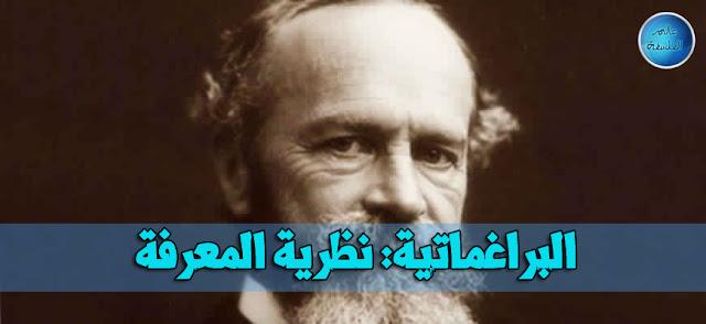 وليم جيمس والبارغماتية نظرية المعرفة
